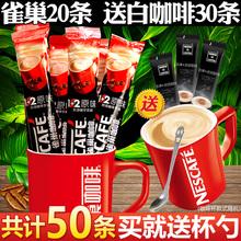 共50条雀巢咖啡12原味速溶咖啡粉20条送进口wow白咖啡30条意式