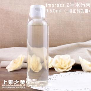 独家!院装分装 Impress印象之美紧颜细肌化妆水1号 150ML 日本版