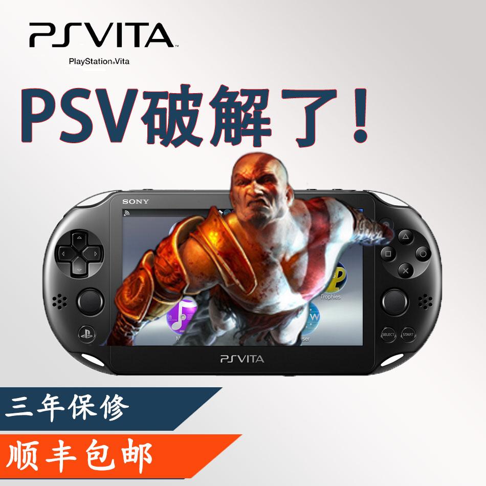 索尼psvita二手游戏掌机港版欧版psv1000psv2000主机3.60破解
