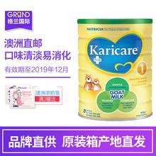 【澳洲直邮】可瑞康羊奶粉1段新生儿婴儿奶粉0-6个月店内可购2段