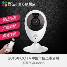 海康威视萤石C2C+存储卡 家用无线智能网络监控摄像头高清一体机