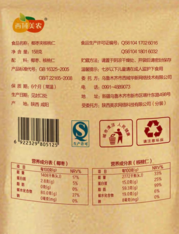 黑椰枣蜜枣可夹核桃仁 休闲零食干果 158g 椰枣夹核桃 西域美农