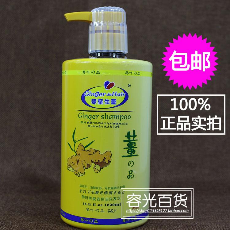 生姜[生姜防脱发洗发水]正品洗发水防脱发评3个一斤大黄鱼图片