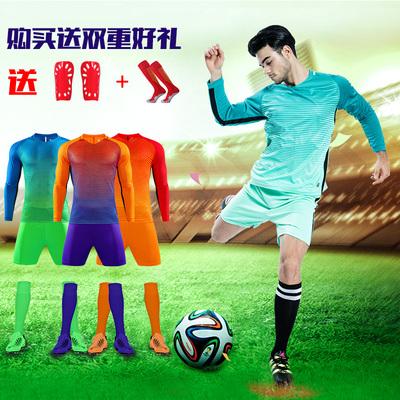 国家队足球服训练服套装秋季长袖足球服定制队服儿童足球衣足球裤