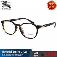 Burberry 博柏利板材镜架男女款近视配镜眼镜框眼镜架OBE2241F