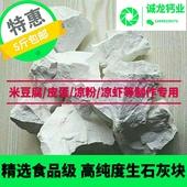 超白石灰5斤 食用 包邮 凉粉凉皮米豆腐皮蛋制作添加 精选生石灰块