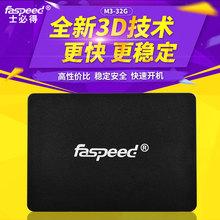 笔记本台式机 32G固态硬盘32gssd非30g 士必得