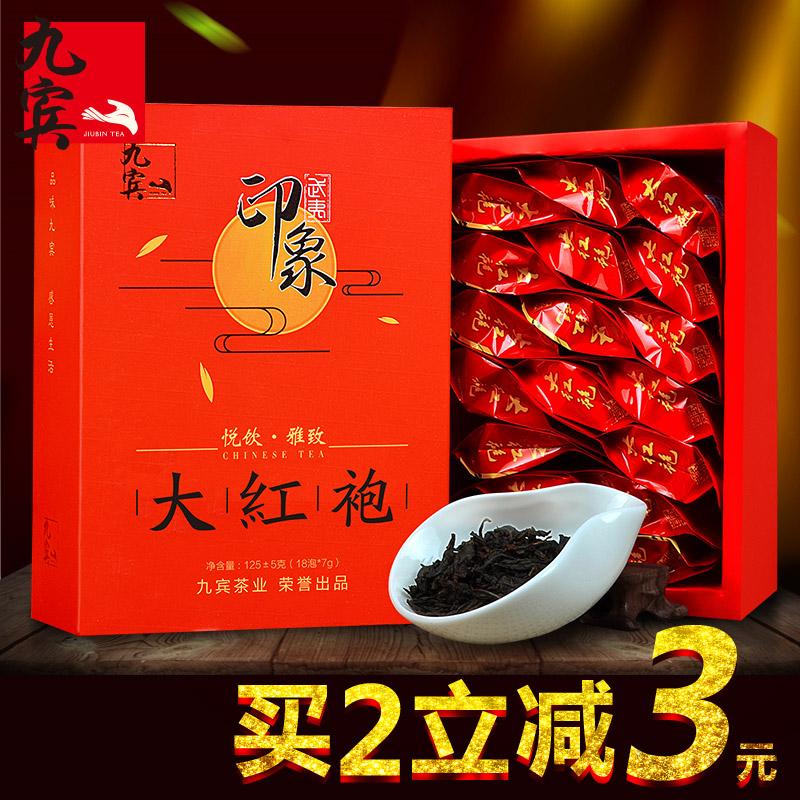 大红袍  武夷山大红袍 新茶礼盒装 乌龙茶 茶叶