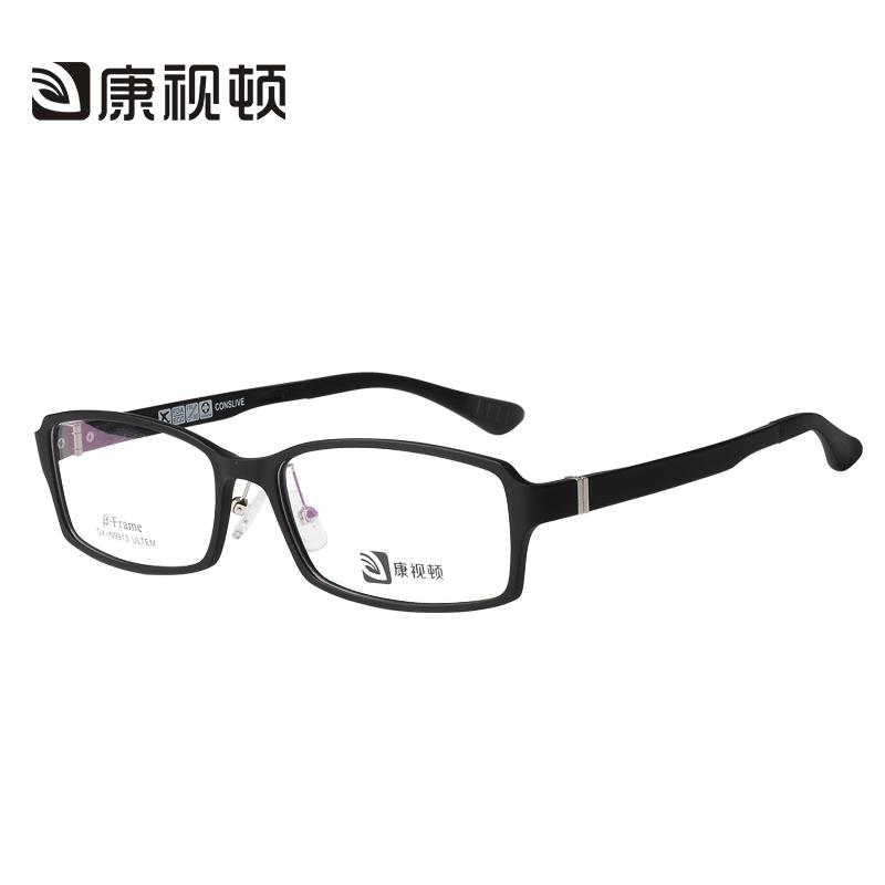 康视顿 超轻钨碳塑钢眼镜框 近视眼镜 男女款 潮黑框眼镜架9913
