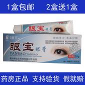 贵州奇达乐 眼宝软膏视力疲劳保健 铁树笑眼宝眼膏 60正品 买2送1