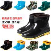 防水靴女 厨房鞋 男四季可拆雨靴防滑水鞋 厨师工作鞋 胶鞋 短筒雨鞋