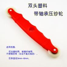 纱窗压纱轮铝合金塑钢纱轮胶条专用压轮纱条工具压纱条双滑轮