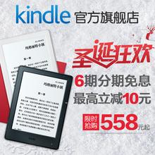 【官方旗舰店】Kindle亚马逊电子书阅读器电纸书入门版