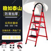 铝合金家用多功能两用折叠四步梯子晾衣架便携式折叠
