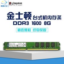 金士顿DDR316008G台式机内存三代单条电脑内存条兼容4G2G1333