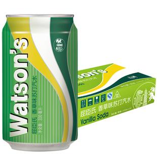 6罐包邮Watsons屈臣氏苏打水碳酸饮料云呢拿香草味汽水鸡尾酒陪聊