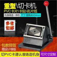 重型圆角名片切卡机 手动切名片机器 裁切机 PVC切卡机 86X54mm