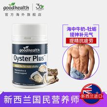 好健康goodhealth新西兰进口牡蛎精华生蚝精胶囊锌片成人男性保健