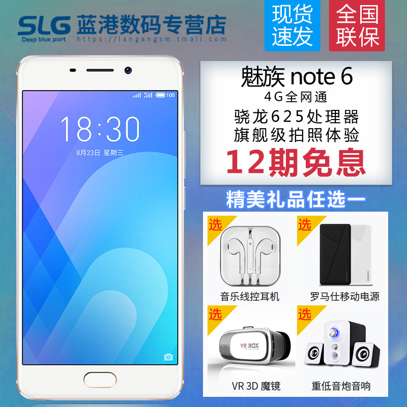 手机note6全网通魅族Note6魅蓝魅族Meizu送豪礼急速发货