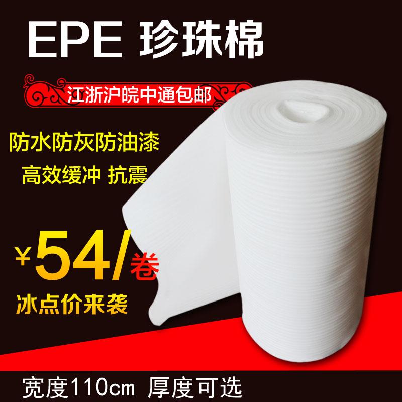 装修门窗地面板砖珍珠棉空白保护膜防震包装防护垫海绵减震保护膜