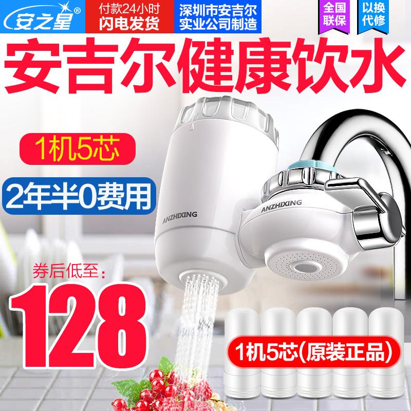 安之星淨水器家用 廚房水龍頭過濾器 自來水水龍頭淨水器家用直飲