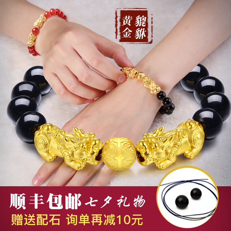黄金貔貅手链 黄金手镯男士转运珠女款情侣七夕珠宝礼物手饰足金