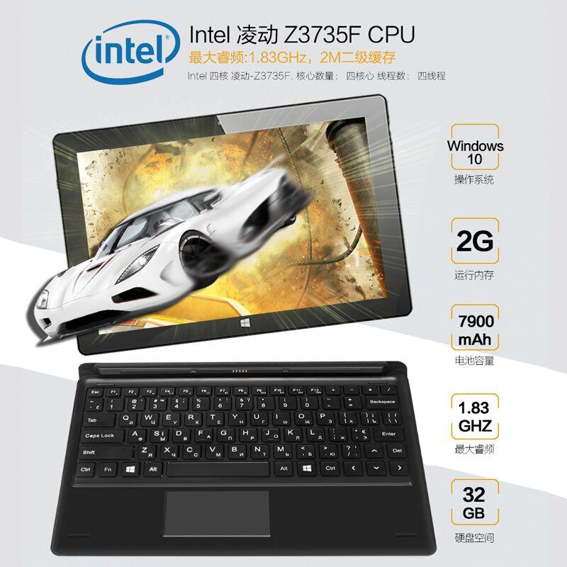 蓝影A110二合一平板10寸电脑 英特尔四核 WIN10系统办公笔记本