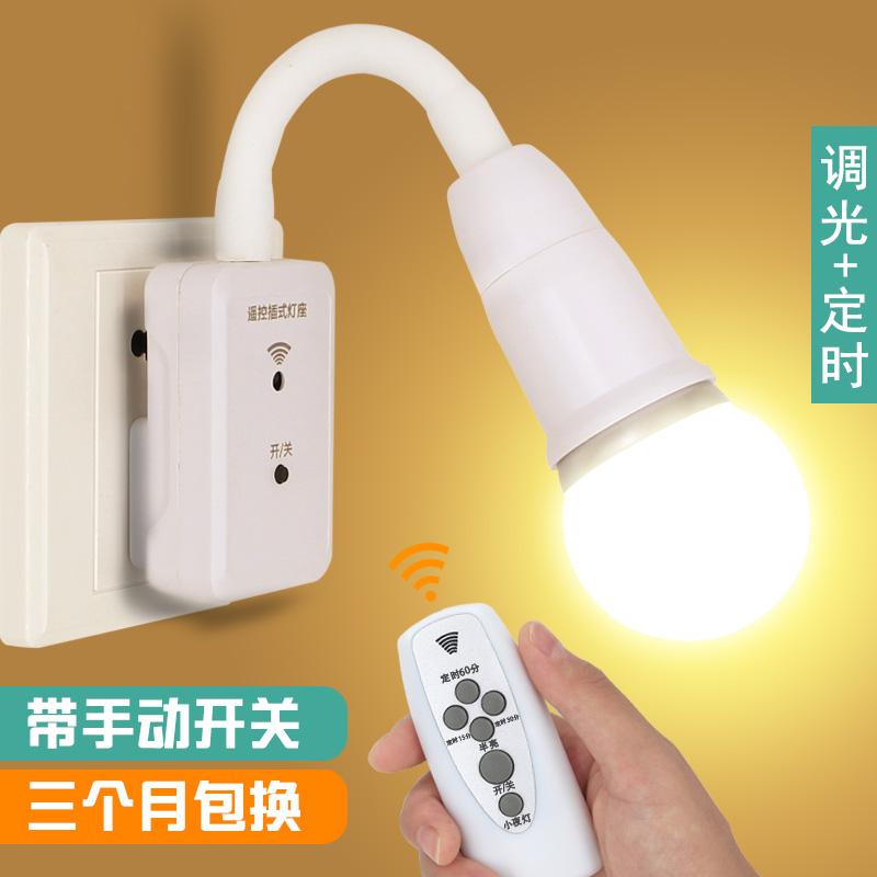 LED遥控节能插座插电带开关小夜灯壁灯宿舍卧室看书灯宝宝喂奶
