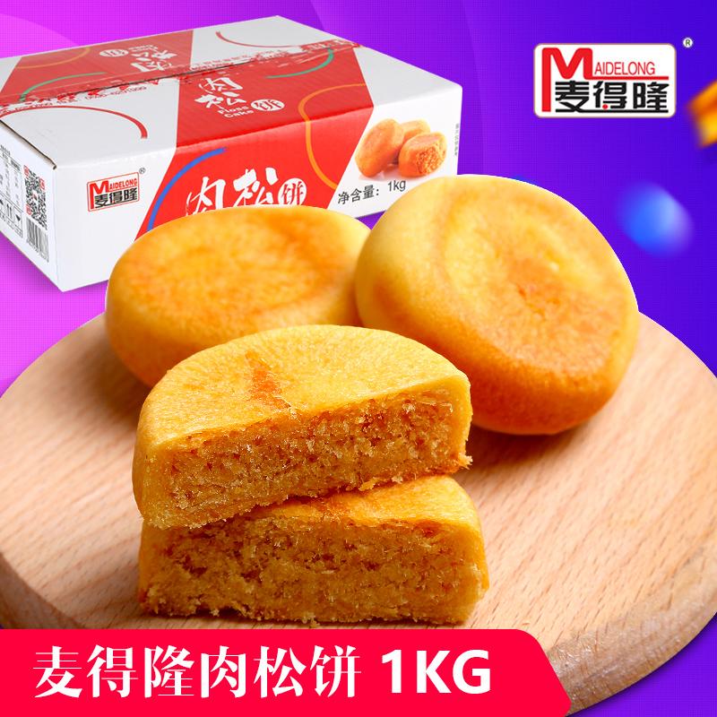 面包肉松零食早餐小吃厦门美味食品特色糕点饼整箱特产点心
