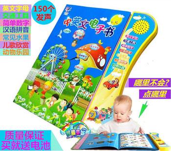 智慧鱼儿童中英文电子书点读书早
