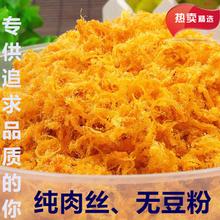 台湾风味500克纯肉丝儿童肉松营养开胃肉松优质肉松三口味 闽聚鑫