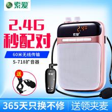 索爱 S-718小蜜蜂扩音器教师专用无线 2.4G连接导游导购扩音喇叭