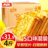 早餐食品膜片山西烤馍片干馒头片香酥饼干批发零食 美味美馍片散装