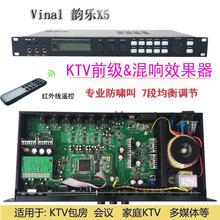 韵乐X5前级效果器KTV专业卡拉ok混响麦克风话筒防啸叫音频处理器