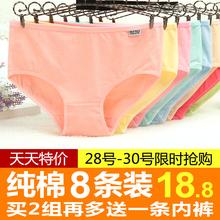 【天天特价】八条内裤女士纯棉质面料中腰性感蕾丝低腰少女式三角
