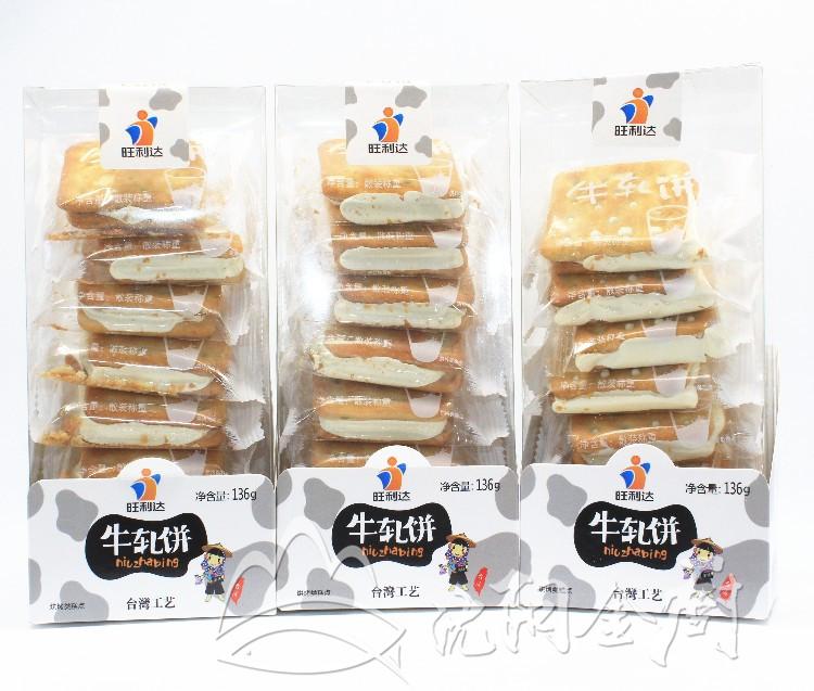 一盒甄餐饼干 136g 牛轧饼干台湾牛轧糖夹心饼干苏打手工饼干原味
