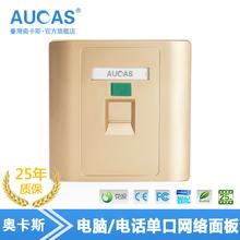 86型网线电话信息模块插座接口 台湾奥卡斯金色单口电脑网络面板