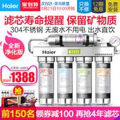 海尔净水器家用直饮机自来水厨房过滤器不锈钢超滤净水机hu603-5A