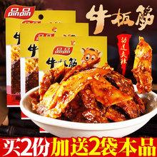 品品牛板筋四川特产麻辣口味牛肉小吃散装小包装香辣袋装零食批发