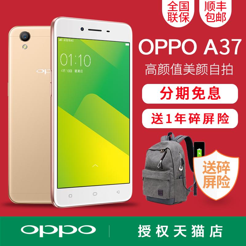 手机r9soppooppoa57a37oppoa37正品手机A37mOPPO期免息6