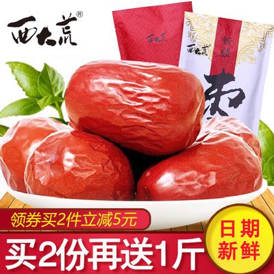 【西大荒红枣2斤新货】正宗新疆和田大枣新鲜红枣个大肉厚味甜