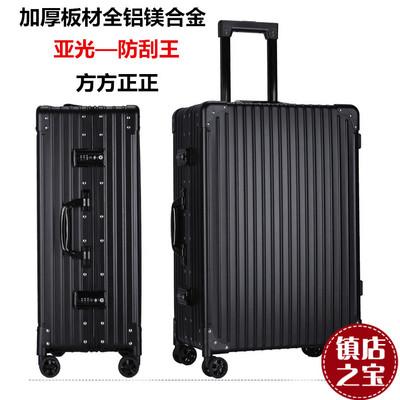 亚光全铝镁合金拉杆箱24寸行李箱全金属旅行箱包20寸登机箱子26寸