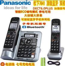 家用数字子母机固话一拖一 办公座机 松下无绳电话机DECT6.0 单机