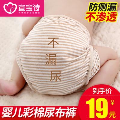 婴儿尿布裤纯棉防水夏冬新生儿尿布兜宝宝可洗防漏隔尿裤棉布尿裤