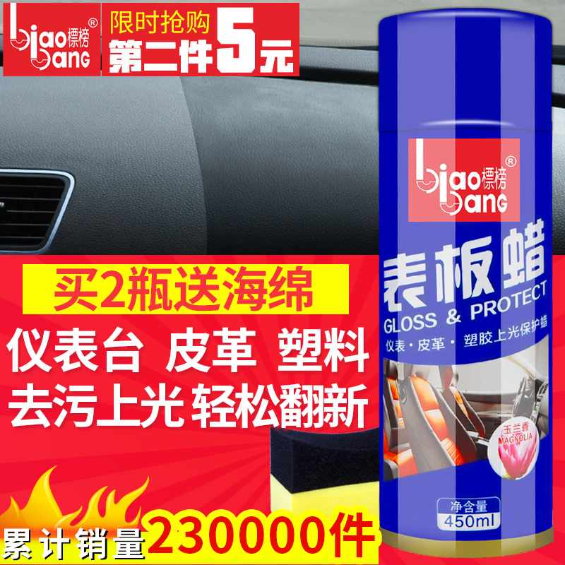 标榜表板蜡汽车仪表盘蜡塑料件翻新剂修复还原剂内饰上光保养车蜡