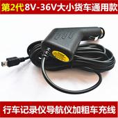 原装 车载行车记录仪电源线车充USB导航仪通用充电器5V点烟器插头