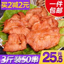 里脊肉串串香里脊肉50支调理烤肉串鸡肉串1500g 新品 包邮