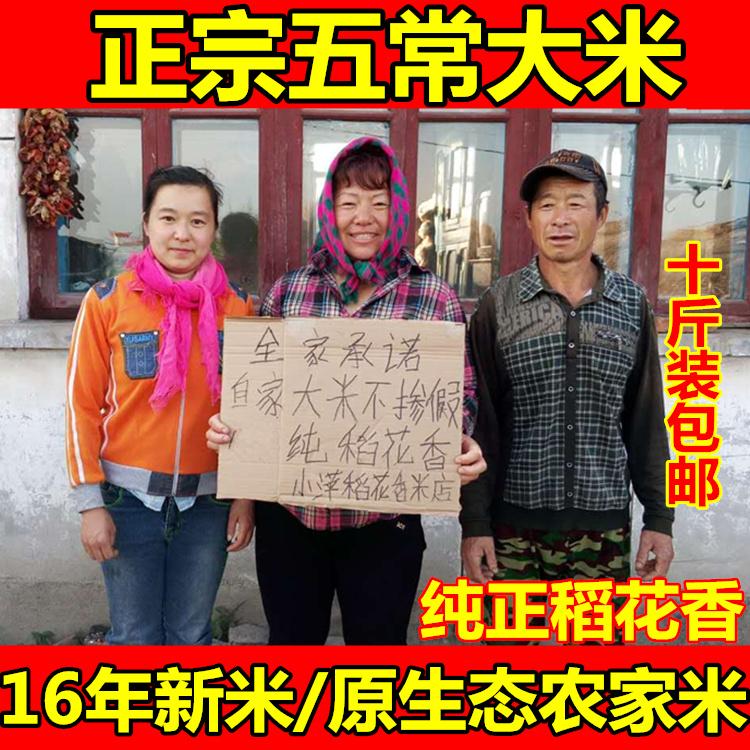 2016新米黑龙江农家东北大米正宗五常稻花香大米5kg包邮粳米贡米