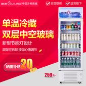 穗凌 LG4-259LT商用展示冰柜玻璃门饮料柜 冷藏保鲜立式单门冷柜