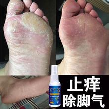 烂脚丫止痒水泡型喷剂粉 药语脚气除脚臭脚汗水泡脱皮脚痒